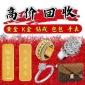 名表回收哪里 老上海手表回收价格节能环保 正规手表回收店